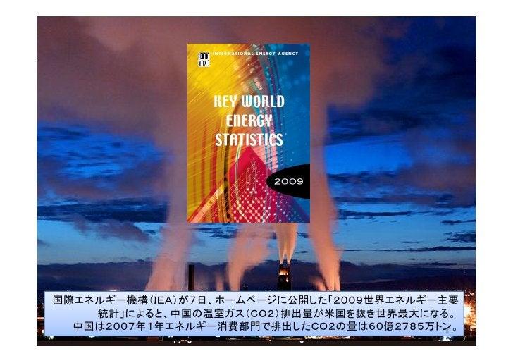国際エネルギー機構(IEA)が7日、ホームページに公開した「2009世界エネルギー主要     統計」によると、中国の温室ガス(CO2)排出量が米国を抜き世界最大になる。   中国は2007年1年エネルギー消費部門で排出したCO2の量は60億2...