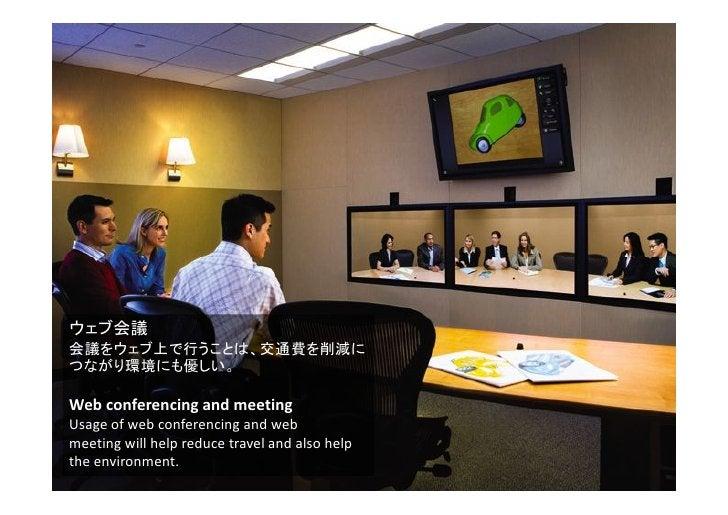 ウェブ会議 会議をウェブ上で行うことは、交通費を削減に つながり環境にも優しい。  Web conferencing and meeting Usage of web conferencing and web meeting will help...