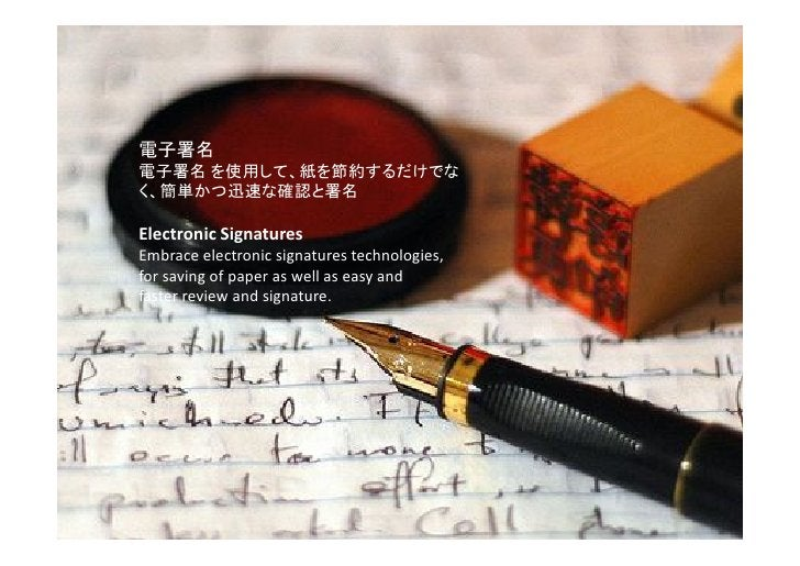電子署名 電子署名 を使用して、紙を節約するだけでな く、簡単かつ迅速な確認と署名  Electronic Signatures Embrace electronic signatures technologies, for saving of...