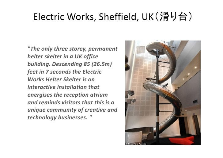 """Electric Works, Sheffield, UK(滑り台)  """"The only three storey, permanent helter skelter in a UK office building. Descending 8..."""