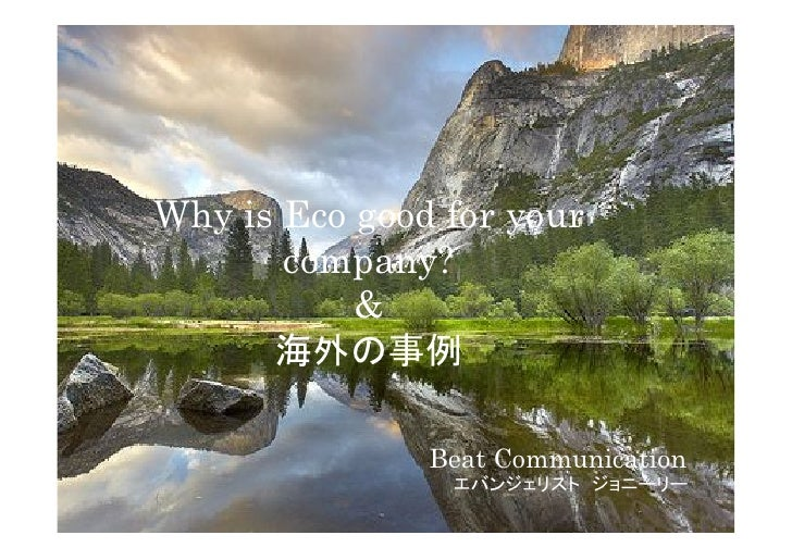 Why is Eco good for your             company?                 &            海外の事例                      Beat Communication  ...