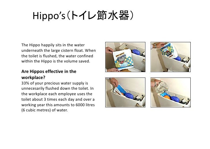 Hippo's(トイレ節水器)  The Hippo happily sits in the water underneath the large cistern float. When the toilet is flushed, the w...