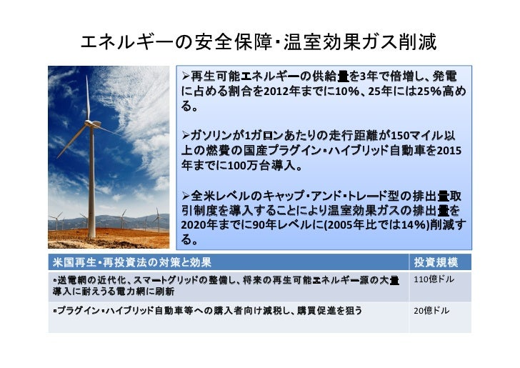 エネルギーの安全保障・温室効果ガス削減               再生可能エネルギーの供給量を3年で倍増し、発電               に占める割合を2012年までに10%、25年には25%高め               る。   ...
