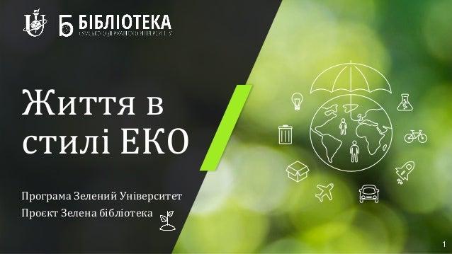 Програма Зелений Університет Проєкт Зелена бібліотека Життя в стилі ЕКО 1