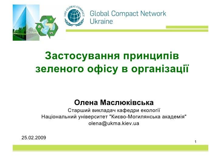 Застосування принципів      зеленого офісу в організації                      Олена Маслюківська                  Старший ...