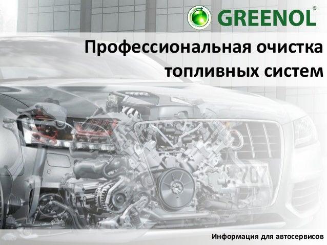 Профессиональная очистка топливных систем Информация для автосервисов