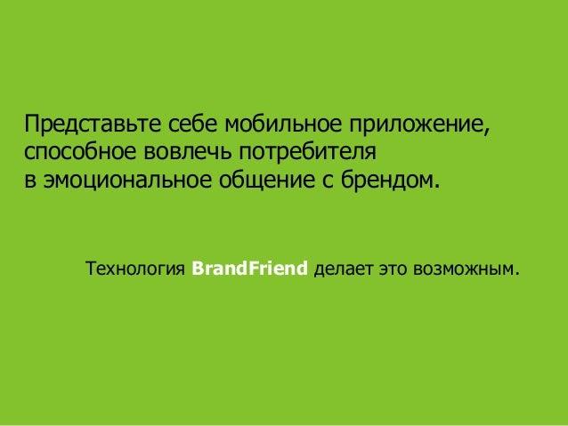 byImproveITПредставьте себе мобильное приложение,способное вовлечь потребителяв эмоциональное общение с брендом.Технология...
