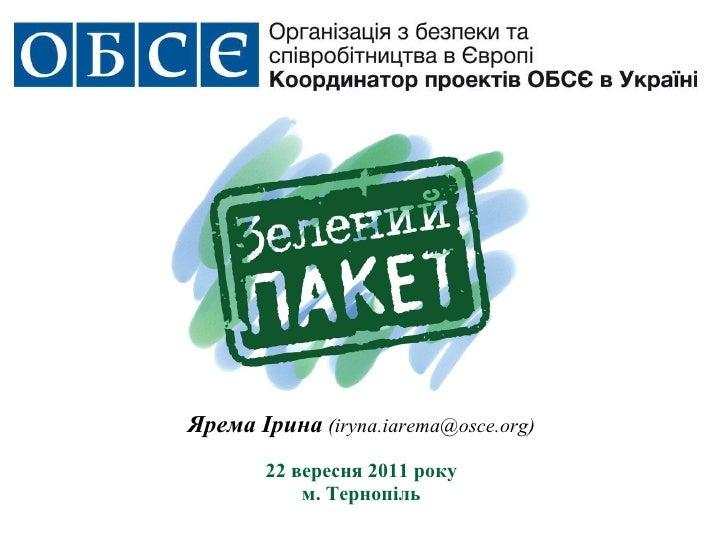 Ярема  Ірина   (iry [email_address] ) 22  вересня  201 1   року м. Тернопіль