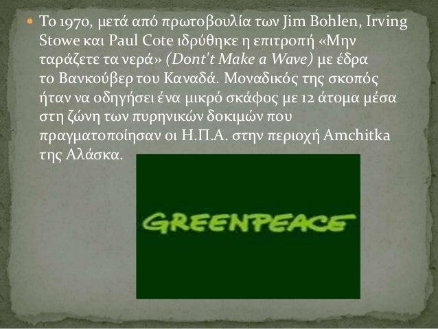 Greenpeace Slide 2