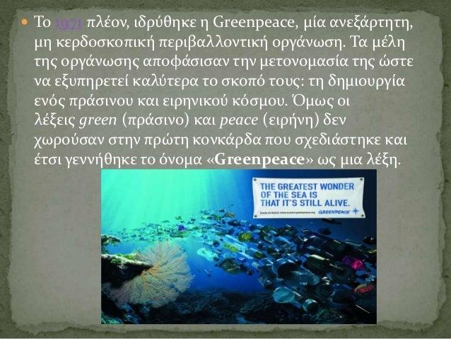  Το 1971 πλέον, ιδρύθηκε η Greenpeace, μία ανεξάρτητη, μη κερδοσκοπική περιβαλλοντική οργάνωση. Τα μέλη της οργάνωσης απο...