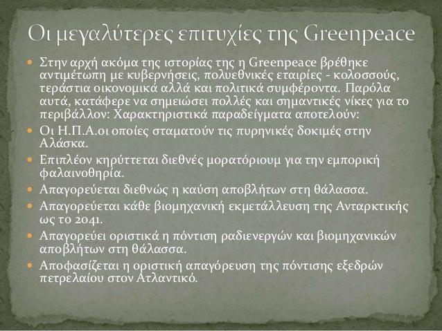  Στην αρχή ακόμα της ιστορίας της η Greenpeace βρέθηκε αντιμέτωπη με κυβερνήσεις, πολυεθνικές εταιρίες - κολοσσούς, τεράσ...