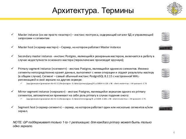 PostgreSQLRussia в банке Тинькофф, доклад №1