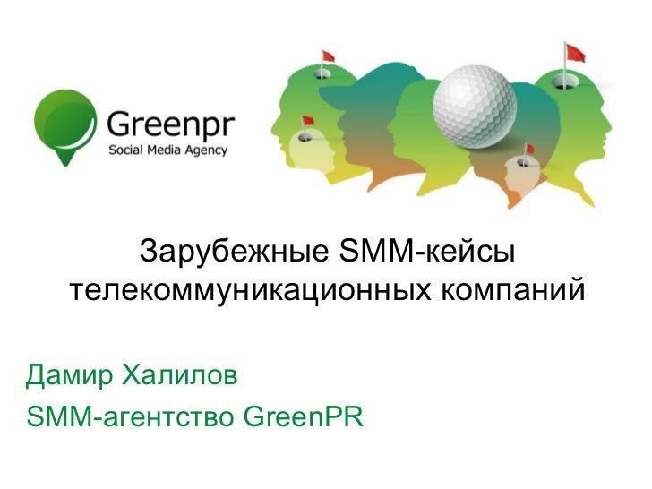 Зарубежные SMM-кейсы  телекоммуникационных компанийДамир ХалиловSMM-агентство GreenPR