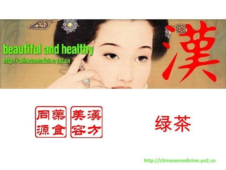 绿茶<br />http://chinesemedicine.yo2.cn<br />