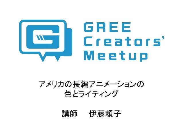 アメリカの長編アニメーションの 色とライティング 講師 伊藤頼子