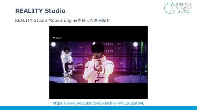 REALITY Studio Motion Engineを使った事例紹介 REALITY Studio https://www.youtube.com/watch?v=Mr13ugunbAE