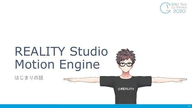 11 はじまりの話 REALITY Studio Motion Engine