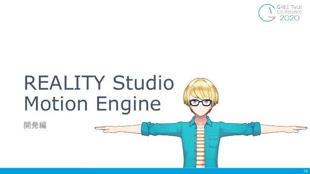 16 開発編 REALITY Studio Motion Engine