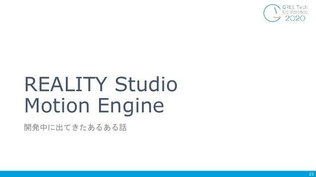 23 開発中に出てきたあるある話 REALITY Studio Motion Engine