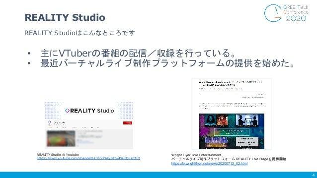 • 主にVTuberの番組の配信/収録を行っている。 • 最近バーチャルライブ制作プラットフォームの提供を始めた。 REALITY Studioはこんなところです REALITY Studio 4 REALITY Studio の Youtub...