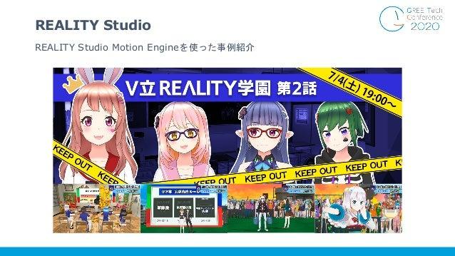 REALITY Studio Motion Engineを使った事例紹介 REALITY Studio