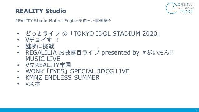 • どっとライブ の「TOKYO IDOL STADIUM 2020」 • Vチョイす ! • 謎検に挑戦 • REGALILIA お披露目ライブ presented by #ぶいおん!! MUSIC LIVE • V立REALITY学園 • ...