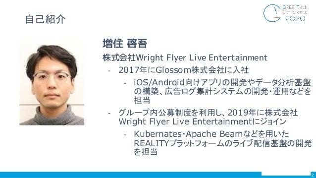 2 自己紹介 増住 啓吾 株式会社Wright Flyer Live Entertainment - 2017年にGlossom株式会社に入社 - iOS/Android向けアプリの開発やデータ分析基盤 の構築、広告ログ集計システムの開発・運用...