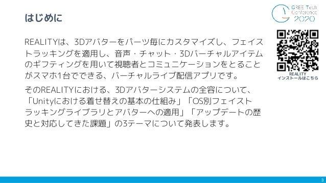 バーチャルライブ配信アプリREALITYの3Dアバターシステムの全容について Slide 3