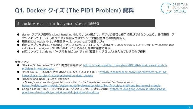 "31 Q1. Docker クイズ (The PID1 Problem) 資料 参考リンク ● ""Docker/Kubernetes で PID 1 問題を回避する"" https://text.superbrothers.dev/200328-..."