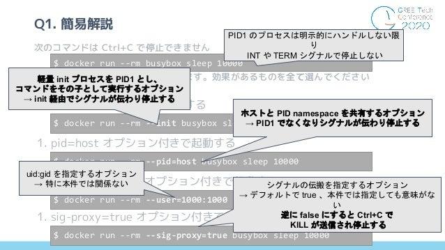 1. init オプション付きで起動する 1. pid=host オプション付きで起動する 1. user=1000:1000 オプション付きで起動する 1. sig-proxy=true オプション付きで起動する 6 次のコマンドは Ctrl...