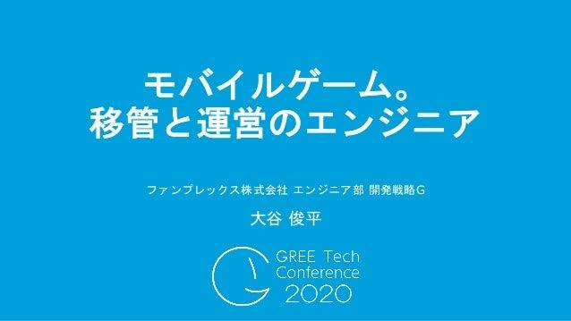 モバイルゲーム。 移管と運営のエンジニア ファンプレックス株式会社 エンジニア部 開発戦略G 大谷 俊平