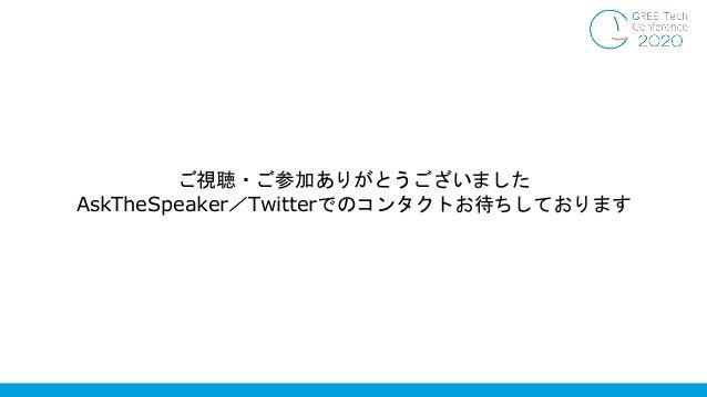 ご視聴・ご参加ありがとうございました AskTheSpeaker/Twitterでのコンタクトお待ちしております