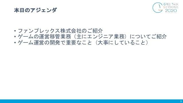 • ファンプレックス株式会社のご紹介 • ゲームの運営移管業務(主にエンジニア業務)についてご紹介 • ゲーム運営の開発で重要なこと(大事にしていること) 本日のアジェンダ 5