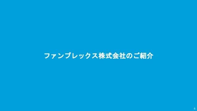 ファンプレックス株式会社のご紹介 6