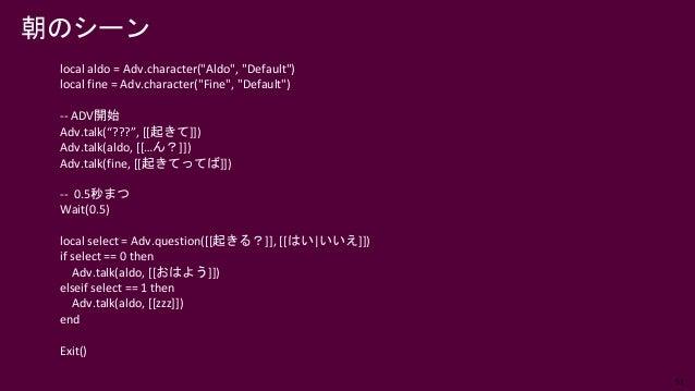 """51 朝のシーン local aldo = Adv.character(""""Aldo"""", """"Default"""") local fine = Adv.character(""""Fine"""", """"Default"""") -- ADV開始 Adv.talk(""""??..."""