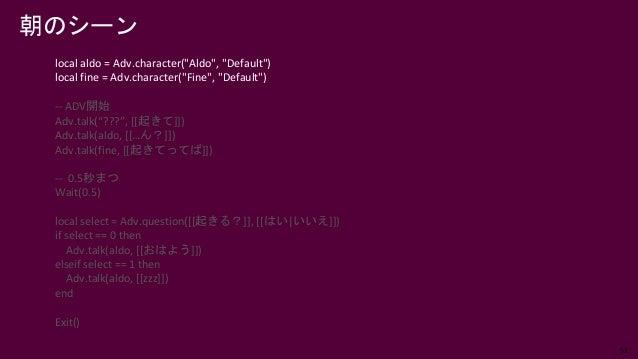 """52 朝のシーン local aldo = Adv.character(""""Aldo"""", """"Default"""") local fine = Adv.character(""""Fine"""", """"Default"""") -- ADV開始 Adv.talk(""""??..."""
