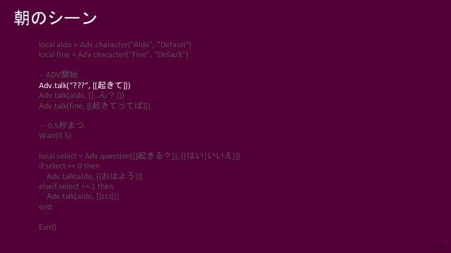 """53 朝のシーン local aldo = Adv.character(""""Aldo"""", """"Default"""") local fine = Adv.character(""""Fine"""", """"Default"""") -- ADV開始 Adv.talk(""""??..."""
