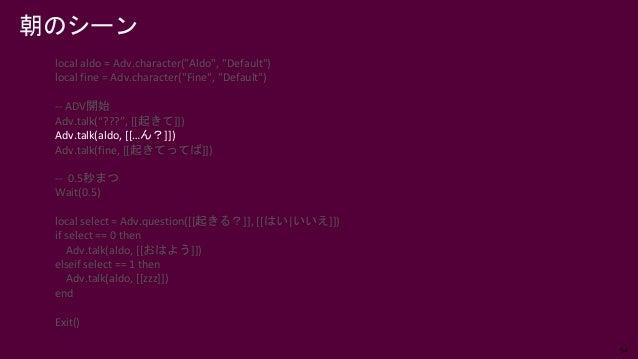 """54 朝のシーン local aldo = Adv.character(""""Aldo"""", """"Default"""") local fine = Adv.character(""""Fine"""", """"Default"""") -- ADV開始 Adv.talk(""""??..."""