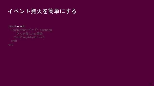 """60 イベント発火を簡単にする function init() TouchEvent(""""ベッド"""", function() -- タッチ後にAdv開始 Yield(""""lua/Adv/001.lua"""") end) end"""