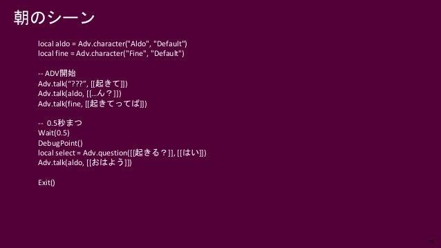 "76 local aldo = Adv.character(""Aldo"", ""Default"") local fine = Adv.character(""Fine"", ""Default"") -- ADV開始 Adv.talk(""???"", [[..."