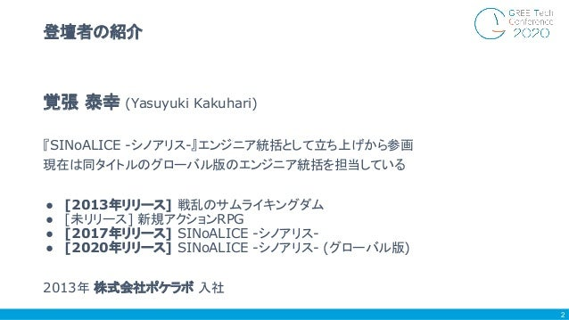 覚張 泰幸 (Yasuyuki Kakuhari) 『SINoALICE -シノアリス-』エンジニア統括として立ち上げから参画 現在は同タイトルのグローバル版のエンジニア統括を担当している ● [2013年リリース] 戦乱のサムライキングダム ...