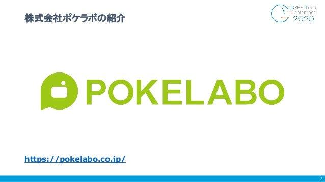 https://pokelabo.co.jp/ 株式会社ポケラボの紹介 3