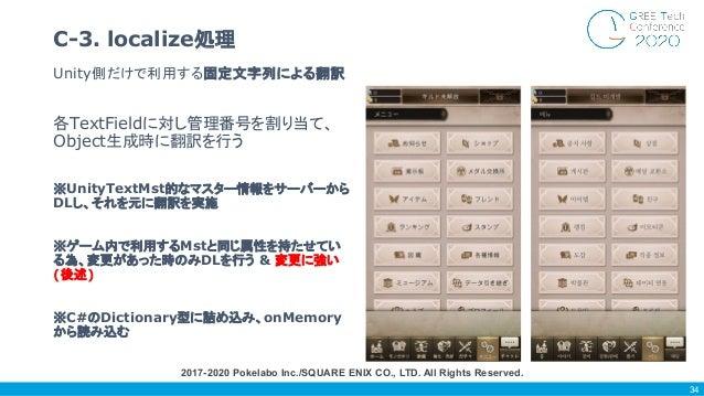 各TextFieldに対し管理番号を割り当て、 Object生成時に翻訳を行う ※UnityTextMst的なマスター情報をサーバーから DLし、それを元に翻訳を実施 ※ゲーム内で利用するMstと同じ属性を持たせてい る為、変更があった時のみD...