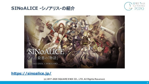 https://sinoalice.jp/ SINoALICE -シノアリス-の紹介 4 (c) 2017-2020 SQUARE ENIX CO., LTD. All Rights Reserved.