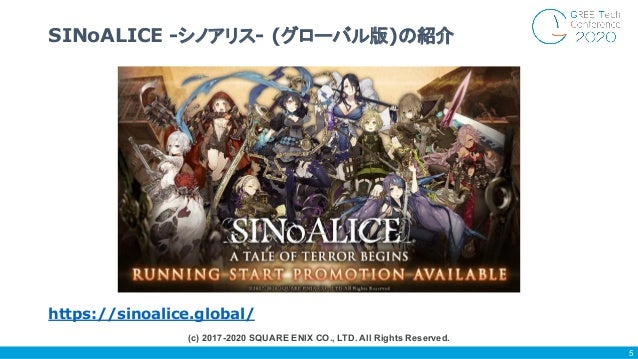 https://sinoalice.global/ SINoALICE -シノアリス- (グローバル版)の紹介 5 (c) 2017-2020 SQUARE ENIX CO., LTD. All Rights Reserved.