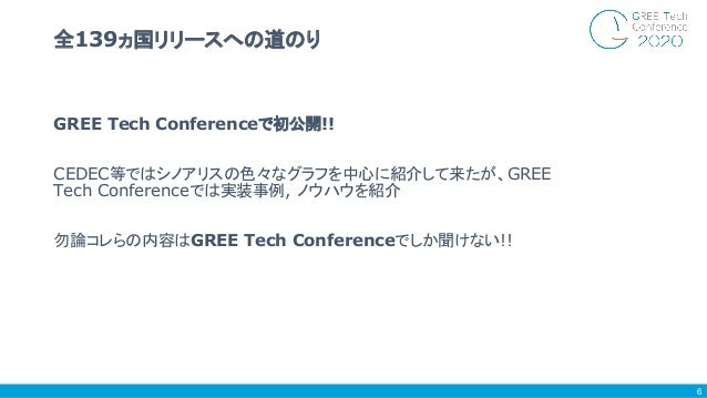 GREE Tech Conferenceで初公開!! CEDEC等ではシノアリスの色々なグラフを中心に紹介して来たが、GREE Tech Conferenceでは実装事例, ノウハウを紹介 勿論コレらの内容はGREE Tech Conferen...