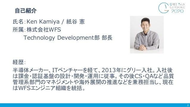 WFSエンジニア組織のデザイン〜コンテンツ開発に集中するために〜 Slide 2