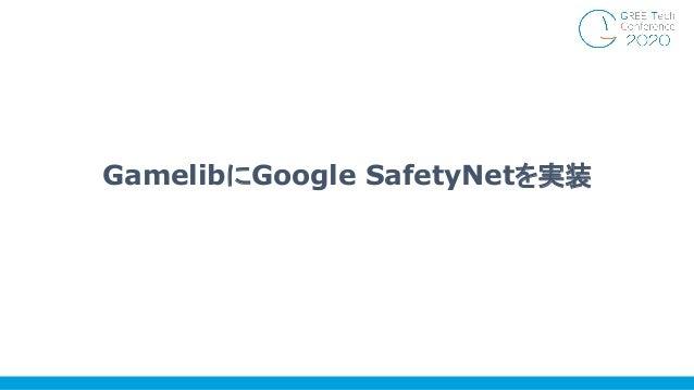 GamelibにGoogle SafetyNetを実装