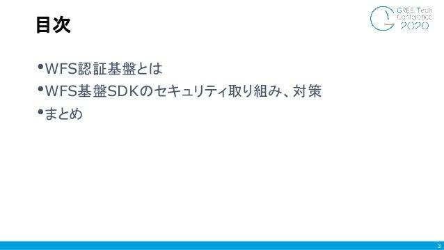 •WFS認証基盤とは •WFS基盤SDKのセキュリティ取り組み、対策 •まとめ 目次 3