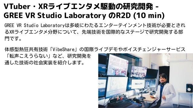 VTuber・XRライブエンタメ駆動の研究開発 - GREE VR Studio Laboratory のR2D Slide 2